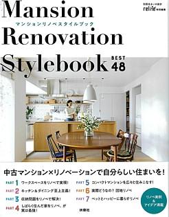 Mansion Renovation Stylebook BEST48 [マンションリノベスタイルブック]