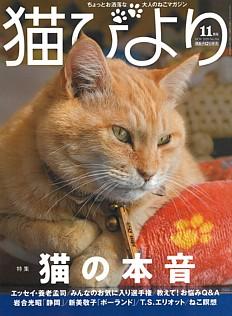 猫びより 11月号 NOV.2020 No.114
