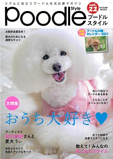 Poodle Style [プードルスタイル] vol.22