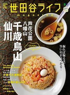 世田谷ライフmagazine 2020 No.75