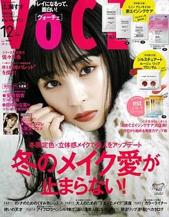 VoCE [ヴォ―チェ] 12月号 2020 No.304