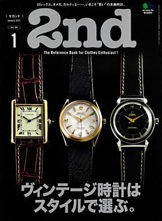2nd [セカンド] 1月号 January 2021 Vol.166