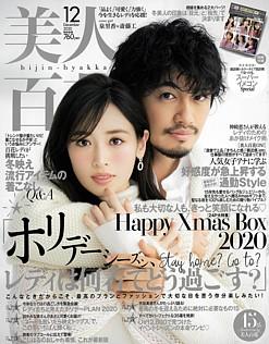 美人百花 [bijin-hyakka] 12月号 December 2020 No.154