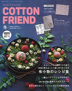 COTTON FRIEND [コットンフレンド] 冬号 Winter Edition 2020-2021 vol.77