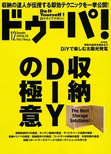 ドゥーパ! 12月号 December 2020 No.139