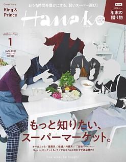 Hanako [ハナコ] 1月号 JAN. 2021 No.1191
