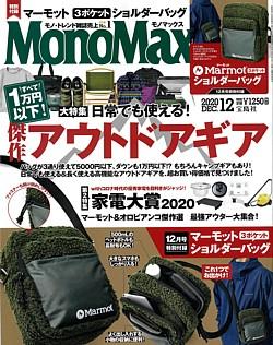 MonoMax [モノマックス] 2020 DEC. 12