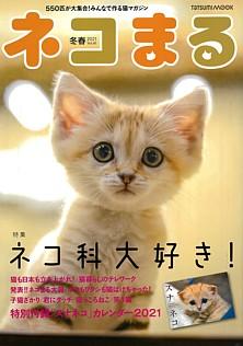 ネコまる 冬春 2021 Vol.41