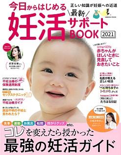 今日からはじめる最新妊活サポートBOOK 2021