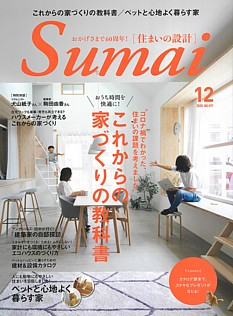 Sumai [住まいの設計] 12月号 DEC. 2020 No.691