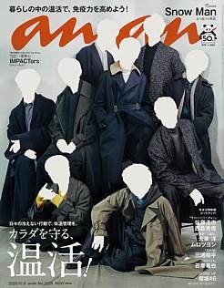 an・an [アン・アン] 2020.12.9号 No.2228