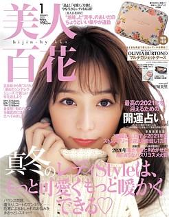 美人百花 [bijin-hyakka] 1月号 January 2021 No.155