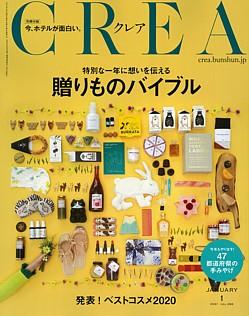 CREA [クレア] 1月号 JANUARY 2021 VOL.366