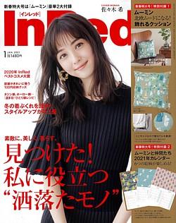 InRed [インレッド] 1月号 JAN. 2021