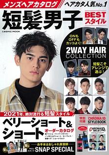 メンズヘアカタログ 短髪男子 BESTスタイル