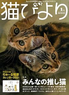 猫びより 1月号 JAN.2021 No.115