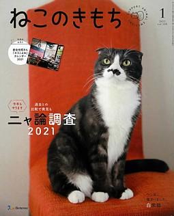 ねこのきもち 1月号 2021 vol.188