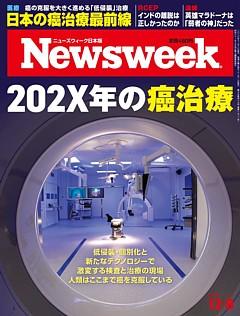 Newsweek [ニューズウィーク日本版] 2020年12・8号