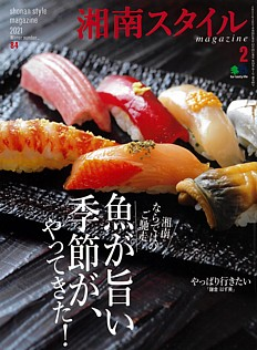 湘南スタイルmagazine 2月号 2021 winter number_84