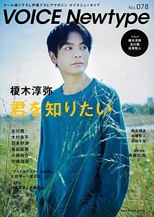VOICE Newtype [ボイスニュータイプ] No.078