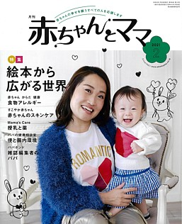 赤ちゃんとママ 2021年2月号