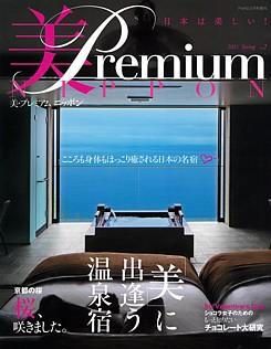美Premium NIPPON [美・プレミアム ニッポン] 2021 Spring No.2