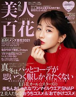 美人百花 [bijin-hyakka] 2月号 February 2021 No.156