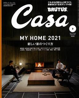 Casa BRUTUS [カーサブルータス] 2月号 2021 vol.250 FEBRUARY