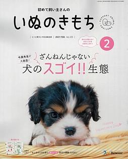 いぬのきもち 2月号 2021 FEB. Vol.225