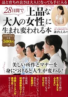 28日間で「上品な大人の女性」に生まれ変われる本