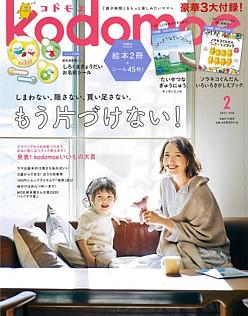 kodomoe [コドモエ] 2月号 2021 FEB