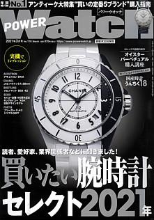 POWER Watch [パワーウオッチ] 2021年3月号 No.116 March