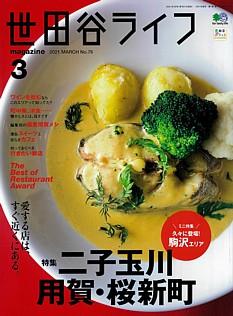 世田谷ライフmagazine 3月号 2021 MARCH No.76