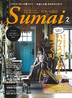 Sumai [住まいの設計] 2月号 FEB. 2021 No.692