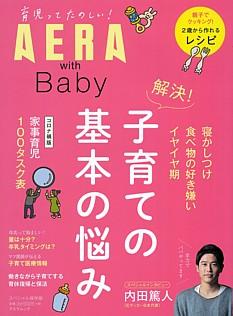 AERA with Baby [アエラウィズベビー] スペシャル保存版 解決! 子育ての基本の悩み