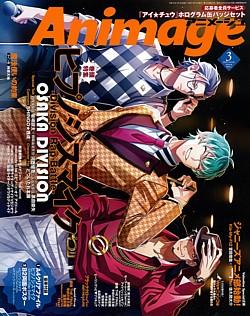 Animage [アニメージュ] 3月号 2021 MAR.