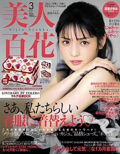 美人百花 [bijin-hyakka] 3月号 March 2021 No.157