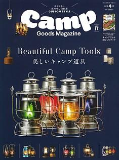 Camp Goods Magazine [キャンプグッズ・マガジン] vol.17
