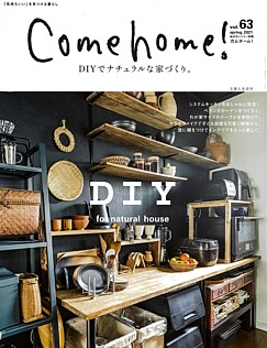 Come home! [カムホーム!] vol.63 spring. 2021