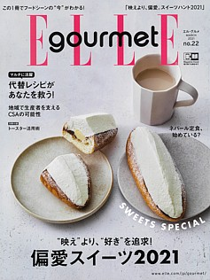 ELLE gourmet [エル・グルメ] 3月号 MARCH 2021 no.22