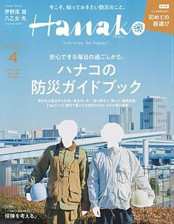 Hanako [ハナコ] 4月号 APR. 2021 No.1194