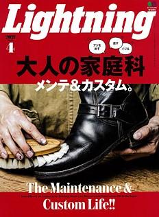 Lightning [ライトニング] 4月号 2021 Vol.324