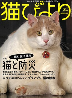 猫びより 3月号 MAR. 2021 No.116