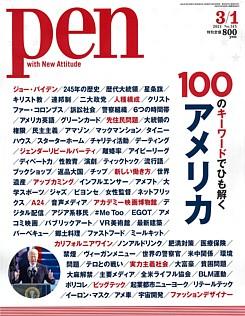 Pen [ペン] 3/1号 2021 No.513