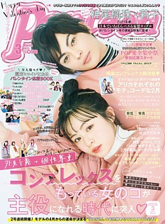 Popteen [ポップティーン] 3月号 2021 March