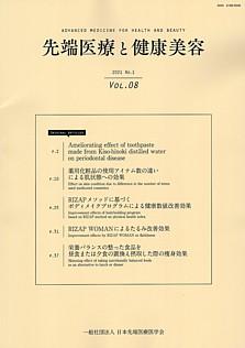 先端医療と健康美容 2021 No.1 Vol.08