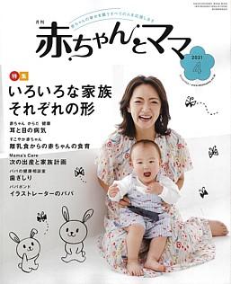 赤ちゃんとママ 2021年4月号