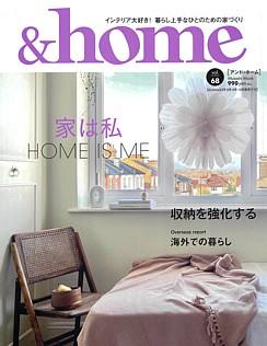 &home [アンド・ホーム] vol.68