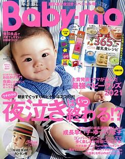 Baby-mo [ベビモ] 2021 春夏号