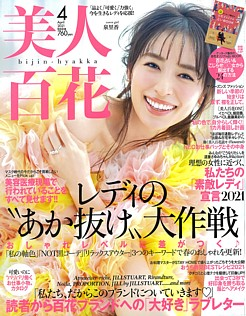 美人百花 [bijin-hyakka] 4月号 April 2021 No.158